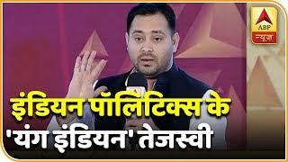 FULL: PM Modi won't get a second time, says Tejashwi Yadav - ABPNEWSTV