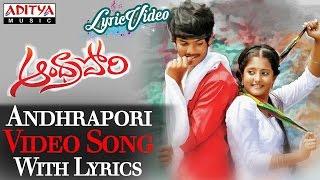 Andhrapori Video Song With Lyrics II Andhra Pori Songs II Aakash Puri, Ulka Gupta - ADITYAMUSIC