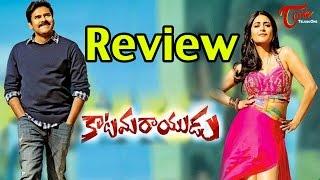 Katamarayudu Movie Review | Maa Review Maa Istam | Pawan Kalyan |Shruthi Haasan #Katamarayudu - TELUGUONE