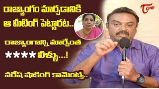 MAA President Naresh Fires on Jeevitha Rajasekhar Over MAA Controversy | Latest MAA News | TeluguOne - TELUGUONE