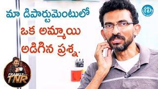 మా డిపార్టుమెంటులో ఒక అమ్మాయి అడిగిన ప్రశ్న - Sekhar Kammula | Frankly With TNR || Talking Movies - IDREAMMOVIES