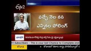ZPTC, MPTC elections in AP on 6 April - ETV2INDIA
