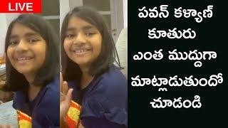 Pawan Kalyan Daughter Aadhya First Instagram Live | Renu Desai About Present Status - RAJSHRITELUGU
