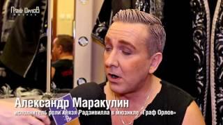 Александр Маракулин: «Иногда мы все весельчаки и балагуры»