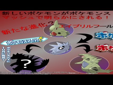 Pokemon X and Y - POSSIBLE LIST OF POKEMON?