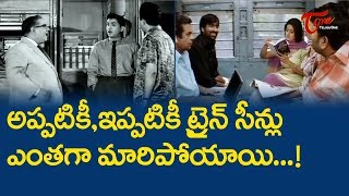 అప్పటికీ, ఇప్పటికీ ట్రైన్ సీన్లు ఎంతగా మారిపోయాయి! | Ultimate Scenes | TeluguOne - TELUGUONE