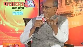 मुगलों-अंग्रेजों के शासन में भी हिंदुओं का कुछ नहीं बिगड़ा, अब क्यों डरें: Digvijay Singh - AAJTAKTV