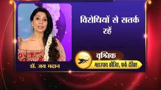 21 जनवरी 2018 का राशिफल, Aaj Ka Rashifal, 21 January 2018 Horoscope जानिये Guru Mantra में - ITVNEWSINDIA