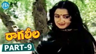 Raaga Leela Movie Part 9    Raghu, Sumalatha    Jandhyala Subramanya Sastry    Rajan-Nagendra - IDREAMMOVIES