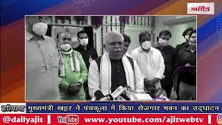 video : मुख्यमंत्री खट्टर ने पंचकूला में किया रोजगार भवन का उद्घाटन