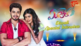 Angel Telugu Movie Diwali Special Interview | Naga Anvesh, Hebah Patel | #AngelTeluguMovie - TELUGUONE