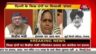 Congress Must Answer Why It Took 25 Years To Provide Justice For 1984 Sikh Riots Victims - AAJTAKTV