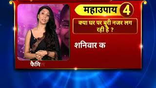 क्या घर पर बुरी नज़र लगी है ? करे यह उपाय || Family Guru Jai Madaan - ITVNEWSINDIA