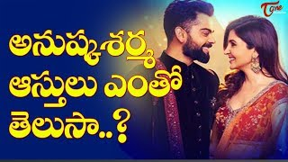 Do You Know How Much Anushka Earned So Far - TELUGUONE