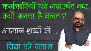 Union Budget 2019; How is Budget Prepared; How Does Finance Minister Prepare Budget; विद्या की क्लास - ITVNEWSINDIA