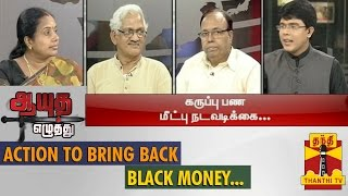 "Aayutha Ezhuthu 24-10-2014 Debate on ""Action to Bring Back Black Money…"" – Thanthi TV Show"