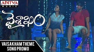 Vaisakham Theme Song Promo || Vaisakham Movie || Harish, Avanthika || D.J.Vasanth - ADITYAMUSIC