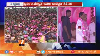 KCR Speech At Sathupalli Praja Ashirvada Sabha | Comments On Mahakutami & Chandrababu| iNews - INEWS