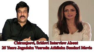 Chiranjeevi, Sridevi Interview About 25 Years Jagadeka Veerudu Athiloka Sundari Movie - TFPC