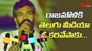 Baahubali 2 Rajamouli Insulting Telugu Media ! - TELUGUONE