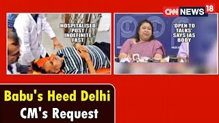 Babu's Pay Heed To Delhi CM's Request | CNN News18 - IBNLIVE