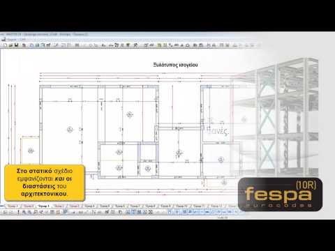 Fespa & Tekton - Πώς οργανώνω τα σχέδια μου σε διαφανή;