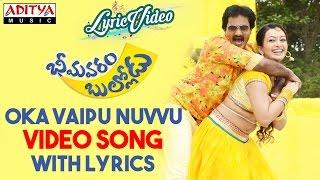 Oka Vaipu Nuvvu Video Song With Lyrics II Bhimavaram Bullodu Songs II Sunil, Esther - ADITYAMUSIC