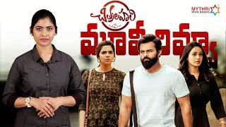 CHITRALAHARI Movie Review | Sai Dharam Tej | Kalyani Priyadarshan | Nivetha Pethuraj | IndiaGlitz - IGTELUGU