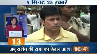 India TV News: 5 minute 25 khabrein | February 25, 2015 - INDIATV