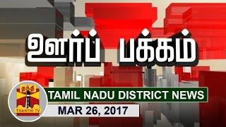 Oor Pakkam 26-03-2017 Tamilnadu District News in Brief (26/03/2017) – Thanthi TV News