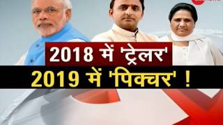 Impact of UP, Bihar bypoll results 2018- All you need to know - ZEENEWS