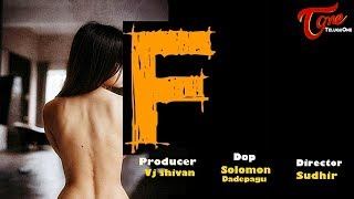 F | Telugu Short Film 2017 | Directed by Sudhir | #LatestTeluguShortFilms - TELUGUONE