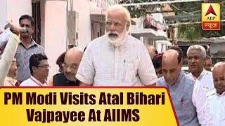 PM Modi visits Atal Bihari Vajpayee at AIIMS without security - ABPNEWSTV