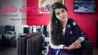 Prema Choopulu || Telugu 2017 Latest Shortfilm || by Guru praksh - YOUTUBE