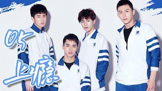 【上瘾】Addicted (Eng sub) 第05集 朦胧美好的友谊 [BL] 网络剧
