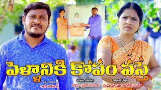 Pellaniki Kopam Vasthe || Ultimate Village Comedy || Telugu new Short Film #08 || Maa Movie Muchatlu - YOUTUBE