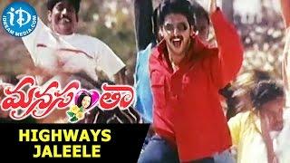 Manasantha Movie Songs - Highways Jaleele Video Song    Sriram, Trisha    Ilayaraja - IDREAMMOVIES