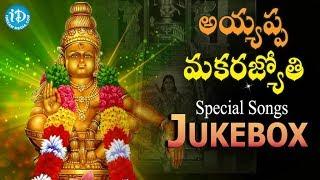 Ayyappa Makara Jyothi Special Songs JUKEBOX | Telugu Devotional Songs || Ayyappa Swamy Songs - IDREAMMOVIES