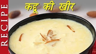 Kaddoo Ki Kheer (कद्दू की खीर ) - Simple Quick & Easy Recipes - Festival Special Recipes - THEDIVINEINDIA