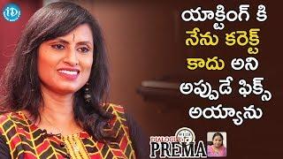 యాక్టింగ్ కి నేను కరెక్ట్ కాదు అని అప్పుడే ఫిక్స్ అయ్యాను - Singer Kousalya | Dialogue With Prema - IDREAMMOVIES