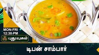 டிபன் சாம்பார் செய்வது எப்படி  | Azhaikalam Samaikalam 11-09-2017 – Puthuyugam tv Show