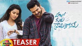Hello Guru Prema Kosame Movie Teaser | Ram Pothineni | Anupama Parameswaran | Dil Raju | Mango Music - MANGOMUSIC