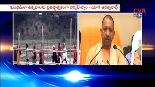 UP CM Yogi Adityanath Speaks Over Kumbh Mela Arrangements | CVR News - CVRNEWSOFFICIAL