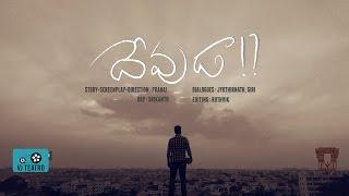 Devuda | Telugu Shortfilm by VJ Teatro | VNR VJIET | 2015 - YOUTUBE