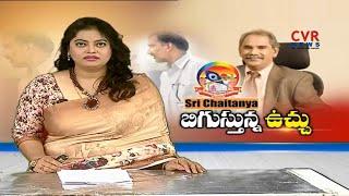 శ్రీ చైతన్య డీన్ కు బిగుస్తున్న ఉచ్చు: EAMCET Leakage Case : PIL against Sri Chaitanya College |CVR - CVRNEWSOFFICIAL