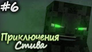 Minecraft: ����������� ����� - ������ ������� (������ 6)