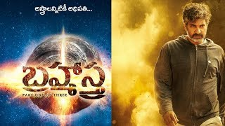 SS Rajamouli Launches Brahmastra Telugu Logo |Amitabh Bachchan | Nagarjuna Akkineni | Ranbir Kapoor - RAJSHRITELUGU