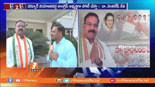 Dr Venkatesh Netha Gets Chennur Congress Ticket | Face To Face on Winning Chances | iNews - INEWS