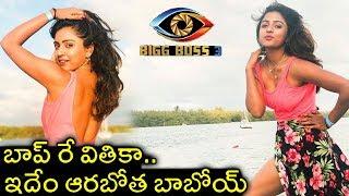 Vithika Sheru Real Life Images | Bigg Boss 3 Vithika Sheru | Family - RAJSHRITELUGU