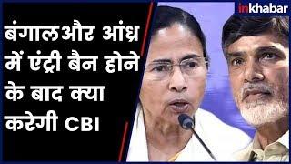 पश्चिम बंगाल व आंध्र प्रदेश द्वारा बैन करने के बाद CBI के पास क्या है कानूनी विकल्प? - ITVNEWSINDIA